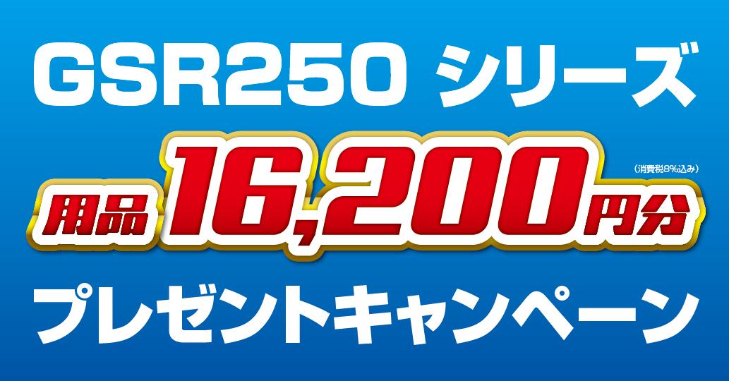 GSR250シリーズ_キャンペーン_ストリーマー-01 - コピー_1_2
