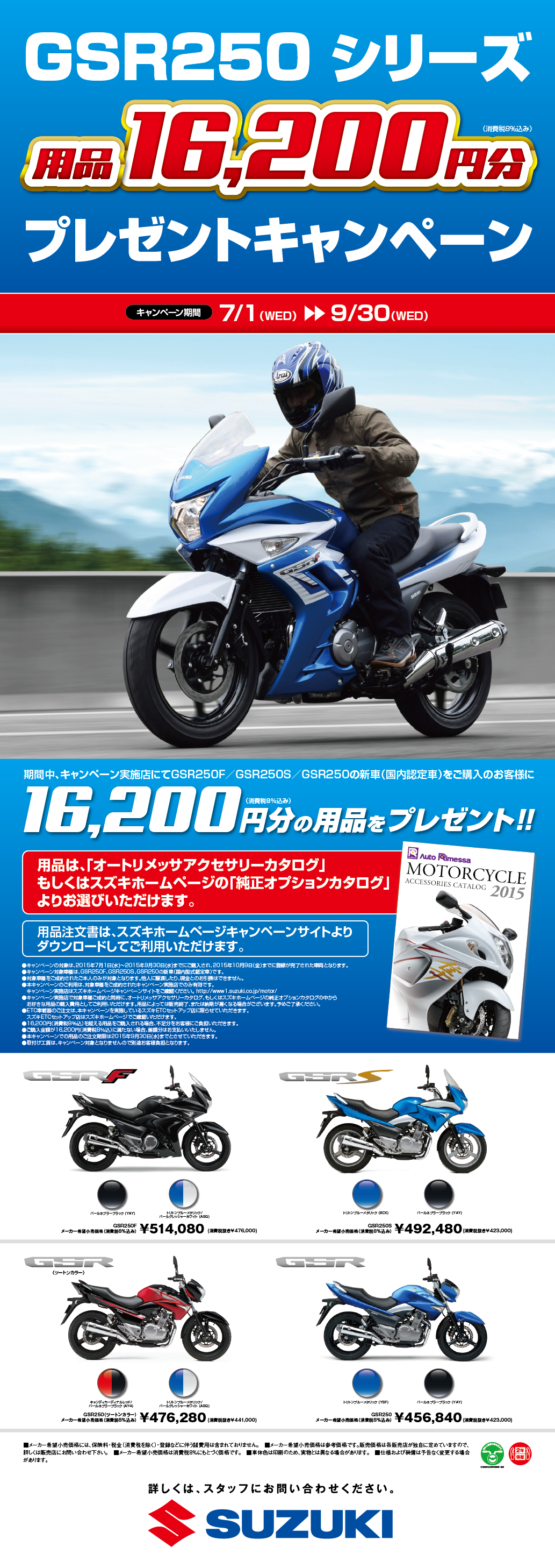 GSR250シリーズ_キャンペーン_ストリーマー-01 - コピー