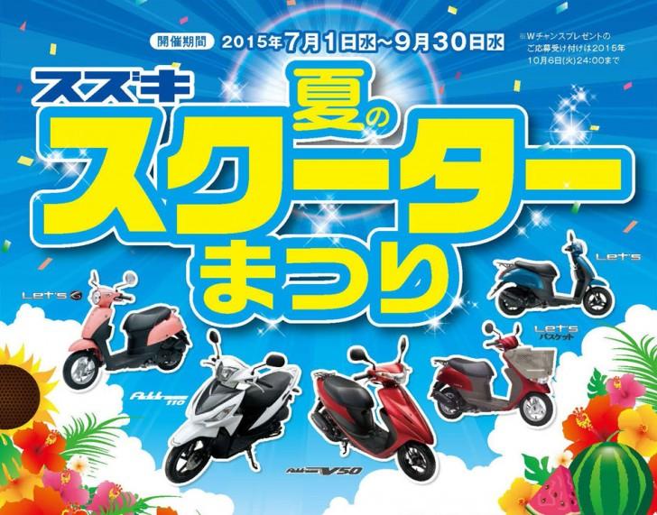 スズキ夏のスクーターまつり_2