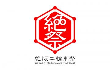 zeppan_1
